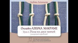 Азбука макраме. Урок 3. Узлы из двух нитей (галстучный и армянский / macrame tutorial