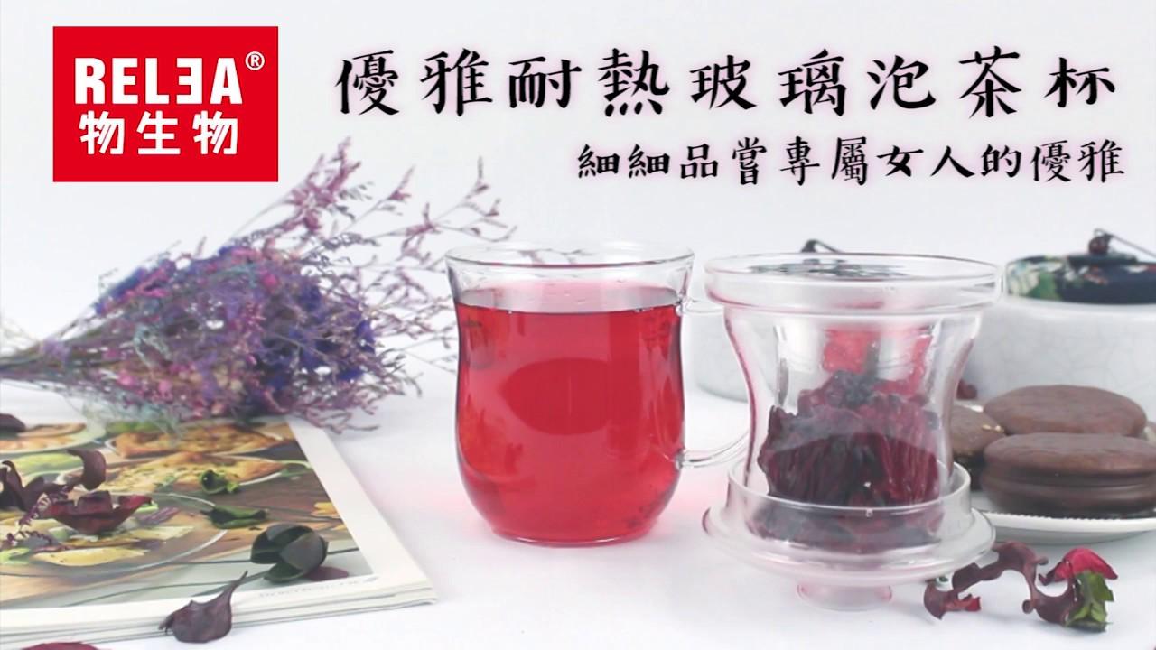 【香港RELEA物生物】- 380ml優雅耐熱玻璃泡茶杯 - YouTube