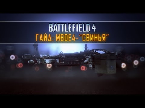 Battlefield 4 Гайд: M60E4 aka