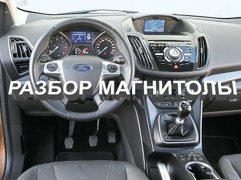 Как снять старую магнитолу на Ford Kuga 2
