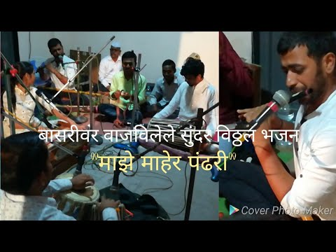 बासरी,मृदंग व तबला यांची जबरदस्त जुगलबंदी   flute bhajan instrumental   Maze maher pandhari  