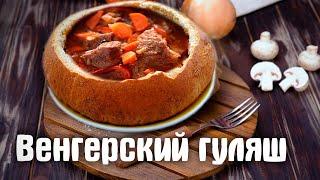 Обалденный гуляш в хлебе Отличный рецепт гуляша из говядины