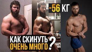 КАК ПОХУДЕТЬ на 30, 40, 50 КГ? Трансформация тела за год (Моя история)