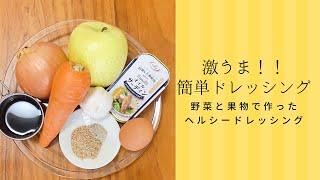 ブレンダーで混ぜるだけの簡単レシピドレッシング! ヘルシーで美味しいドレッシングです。 ぜひ試して見てください。 卵は茨城県産のひまわ...