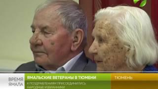Ямальские депутаты в Тюмени поздравили ветеранов(, 2017-05-10T08:45:19.000Z)