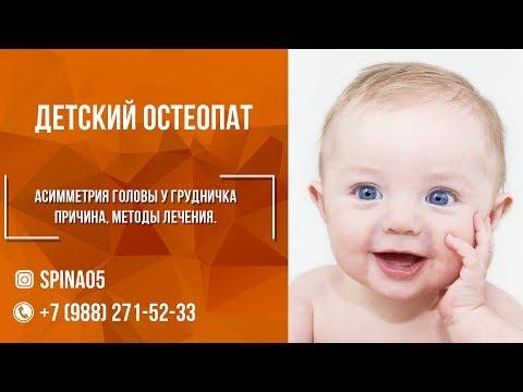 Асимметрия головы у ребенка, причины, методы лечения остеопатией