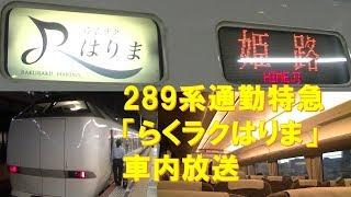 【車内放送】通勤特急「らくラクはりま」(289系 サンダーチャイム+自動放送 大阪-姫路)