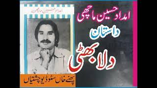 Dulla Bhatti . Imdad Hussain Machi . Lok Dastan