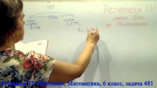 Виленкин, Математика, 6 класс, задача 481