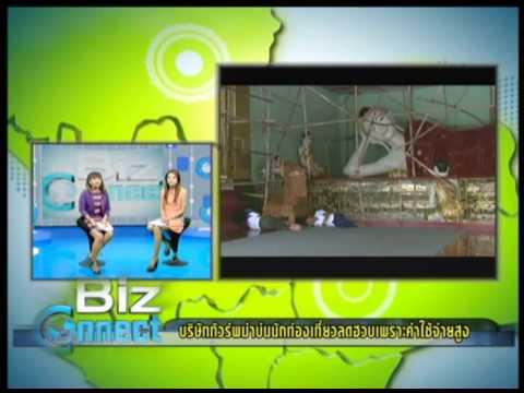"""15 7 56 Biz Connect  """"ประธานอาเซียน""""แรงขับเคลื่อนประชาธิปไตยในพม่า"""