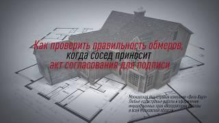 видео Согласование границ земельного участка при межевании участка