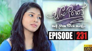 Sangeethe | Episode 231 30th December 2019 Thumbnail