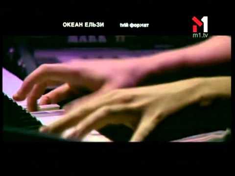 Океан Ельзи - Мало мені. tvій формат (04.09.2003)