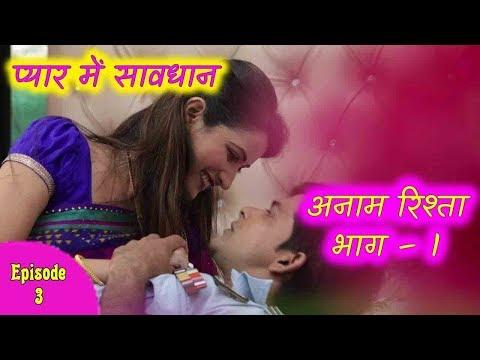 Pyar Mein Savdhan | Episode - 3 | Anam Rishta - Part -1