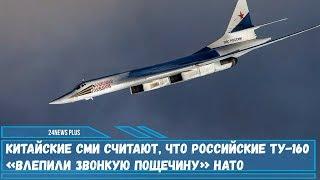 Китайские СМИ считают что российские бомбардировщики Ту-160 «влепили звонкую пощечину» НАТО