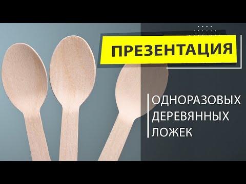 НАБОР одноразовых ЛОЖЕК 20 шт.