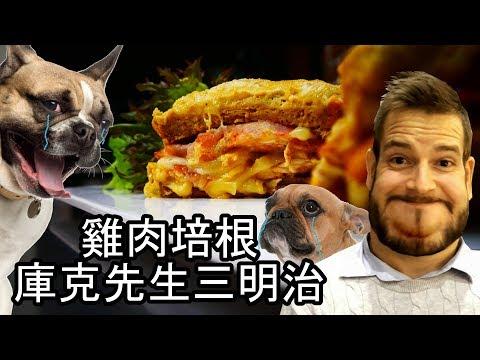 雞肉培根庫克先生三明治-croque-poulet-bacon-(eng-subtitles)