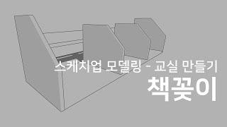 스케치업 모델링 - 교실 만들기 (책꽂이)