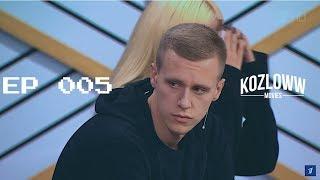 EPISODE 005 | Первый канал