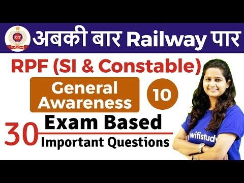 1:00 PM - RPF SI & Constable 2018 | GA by Shipra Ma'am | Exam Based Important 30 Questions