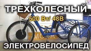 мощный трехколесный электровелосипед с электроколесом 500Вт