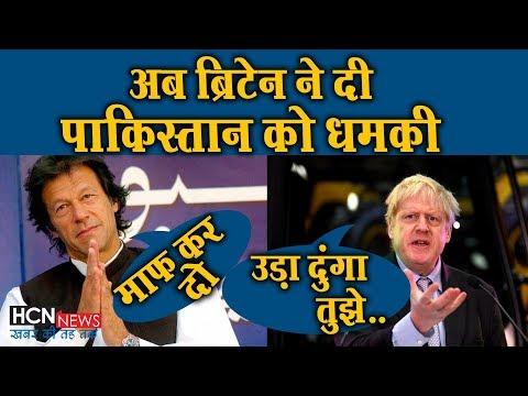 HCN News | अब ब्रिटेन ने दे डाली पाकिस्तान को धमकी, मोदी की करी तारीफ | युद्ध की दी धमकी