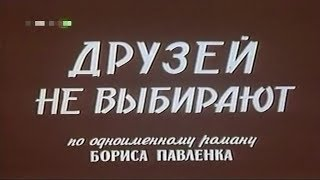 Друзей не выбирают [1985г.] 1 серия FHD