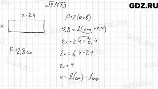 № 1179 - Математика 6 класс Мерзляк