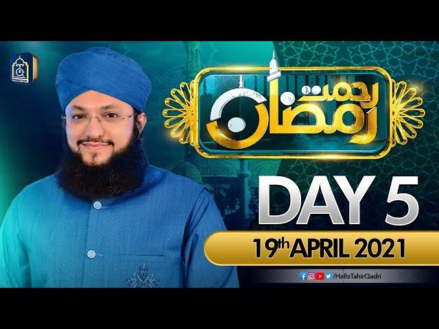 Rehmat-e-Ramzan Transmission   Day 5   With Hafiz Tahir Qadri   2021/1442