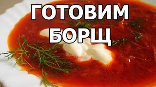Как приготовить борщ. Рецепт от Ивана! Варить легко!