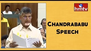 TDP Chief Chandrababu Naidu Full Speech In AP Assembly | hmtv Telugu News