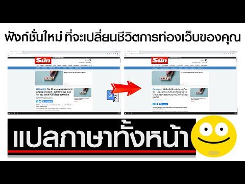 ฟังก์ชั่นการแปลภาษาโดย Google Chrome แปลทั้งหน้าเว็บไซต์