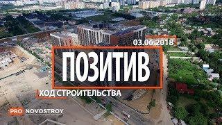 видео ЖК Позитив в Румянцево