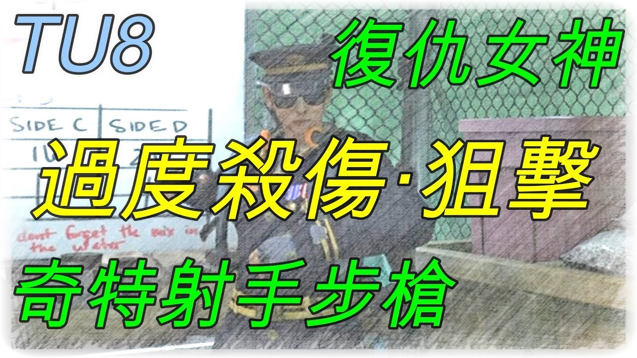 《全境封鎖2》- 狙擊與近戰的復仇女神槍法【精準射手】 - YouTube