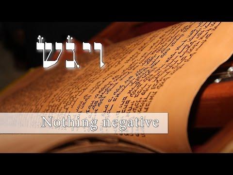 Parashat Vayigash - Get rid of the negativity in your life - Rabbi Alon Anava