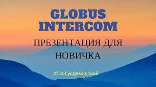 GLOBUS INTERCOM, глобус интерком, сколько можно заработать, смотрите!