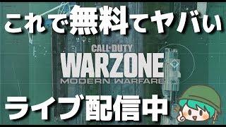 【ウォーゾーン】これ本当に無料でええんか?(PS4)【Call of Duty WARZONE】