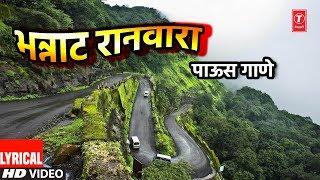 भन्नाट रानवारा पाऊस गाणे BHANNAT RANWARA MARATHI RAIN SONG SURESH WADKAR & UTTARA KELKAR