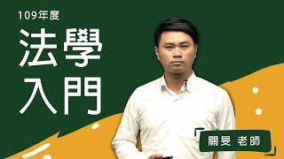 109入門-法學入門-關旻-超級函授【第一品牌‧函授權威】