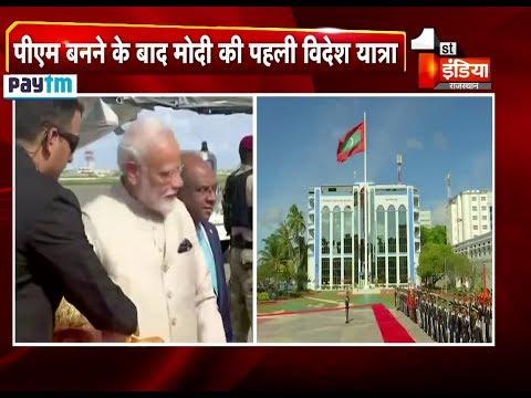 दोबारा प्रधानमंत्री बनने के बाद अपनी पहली विदेश यात्रा पर Maldives पहुंचे PM Modi