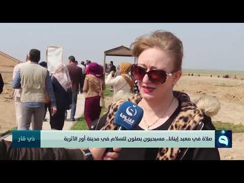 """شاهد .. المسيحيون في العراق يؤدون قداسا في مدينة """"أور الأثرية"""""""