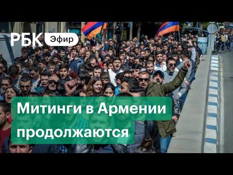 Пятый день протестов в Ереване против соглашения по Нагорному Карабаху. Прямая трансляция