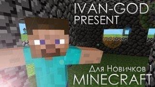 Как играть в Minecraft для Новичков