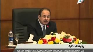 السيد مجدى عبد الغفار وزير الداخلية يجتمع بعدد من القيادات الأمنية العليا من مختلف المواقع الشرطية