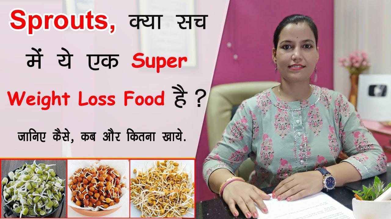 वजन कम करने के लिए Sprouts कब, कितना और कैसे खाये - Super Weight Loss Food