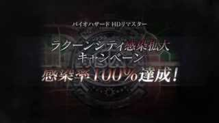 『biohazard HD REMASTER』 BSAAクリス・ジル コスチューム映像 thumbnail