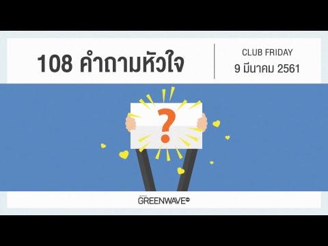 108 คำถามหัวใจ | CLUB FRIDAY 9 มีนาคม 2561