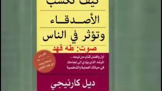 النسخة الكاملة, كتاب صوتي: كيف تكسب الاصدقاء وتؤثر في الناس - ديل كارنيجي (كتاب مسموع) بصوت: طه فهد