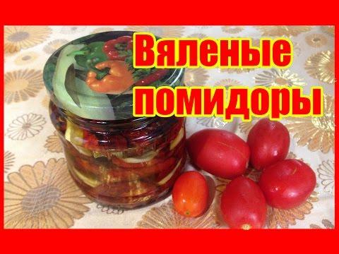 Рецепт: Вяленые помидоры в домашних условиях - все рецепты
