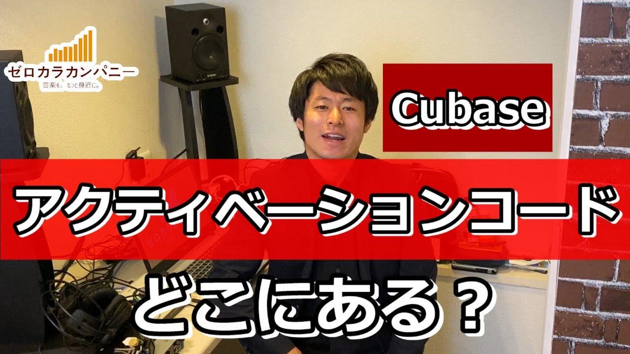 【緊急】アクティベーションコードってどれ?どこにある?Cubase Pro無料キャンペーンは明日まで!